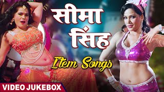 2020 का सुपरहिट भोजपुरी #Item Video Jukebox | Seema Singh का Item Dance Dhamaka |Bhojpuri Hit Videos