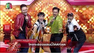 เพลง เพลงลูกกรุง | Bootcamp | The X Factor Thailand