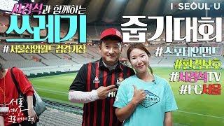 [서울영상크리에이터] 쓰레기줍기 스포츠대회 참가기썸네일