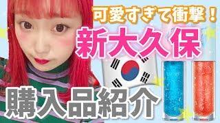 【韓国コスメ購入品】新大久保で買ったリップがヤバイ💗プチプラ!〜ペリペラ・エチュードハウス・スキンフード〜