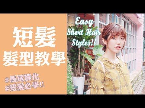 短髮髮型教學!!優雅低馬尾v.s.隨性高馬尾   Easy Short Hair Styles!!   Ginny Daily♥