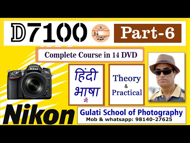 06 DVD | Candid Photography with Nikon D7100 Camera | Blur Background with DSLR  कोर्स हिंदी में