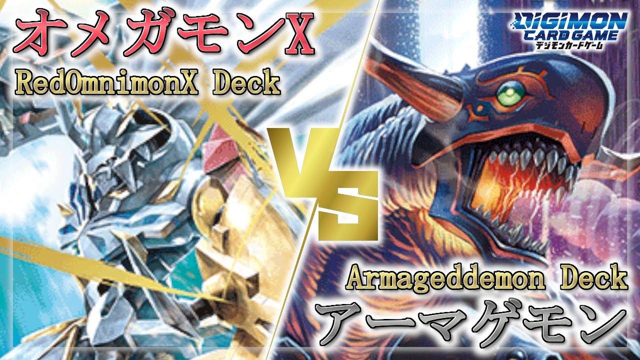 【デジカ】赤オメガモンX vs アーマゲモン【Digimon Card Game】