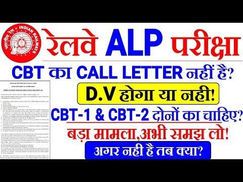 RRB ALPTECHNICIAN DV में CBT-1 & CBT-2 का Admit Card न रहने पर Document verification होगा?