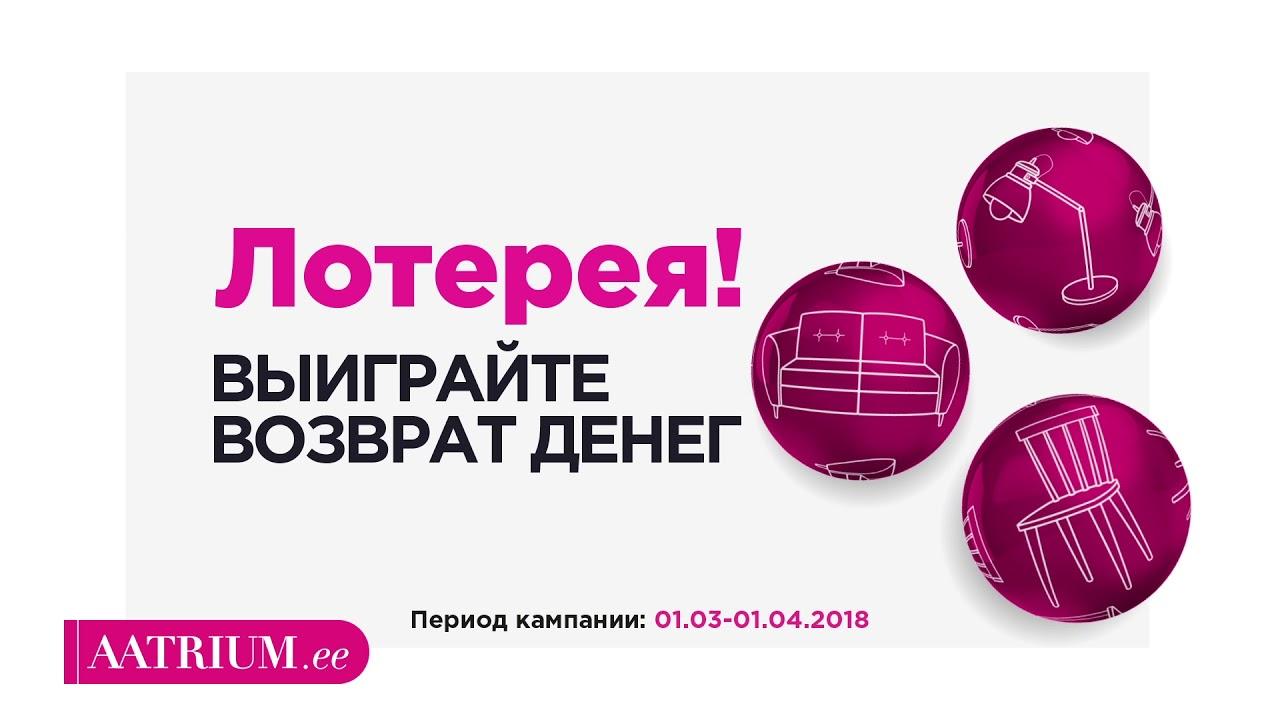 aatrium loterii rus 10sek