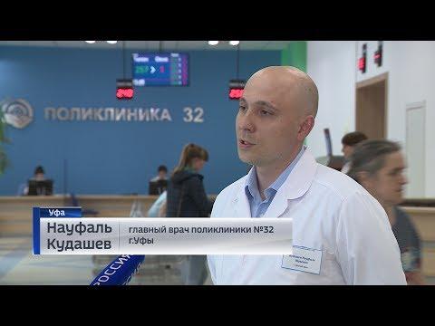 В уфимской поликлинике №32 реализовали проект «Открытая регистратура»