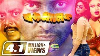Bangla HD Movie | Boro Malik || ft Shakib Khan, Sathi, Dipjol, Moyuri, Alexander Bow, Nasrin