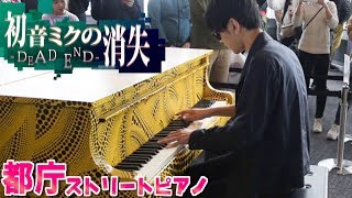 "【都庁ピアノ】「初音ミクの消失」を弾いてみた byよみぃ Japanese Street Piano Performance""The disappearance of Hatsune Miku"""