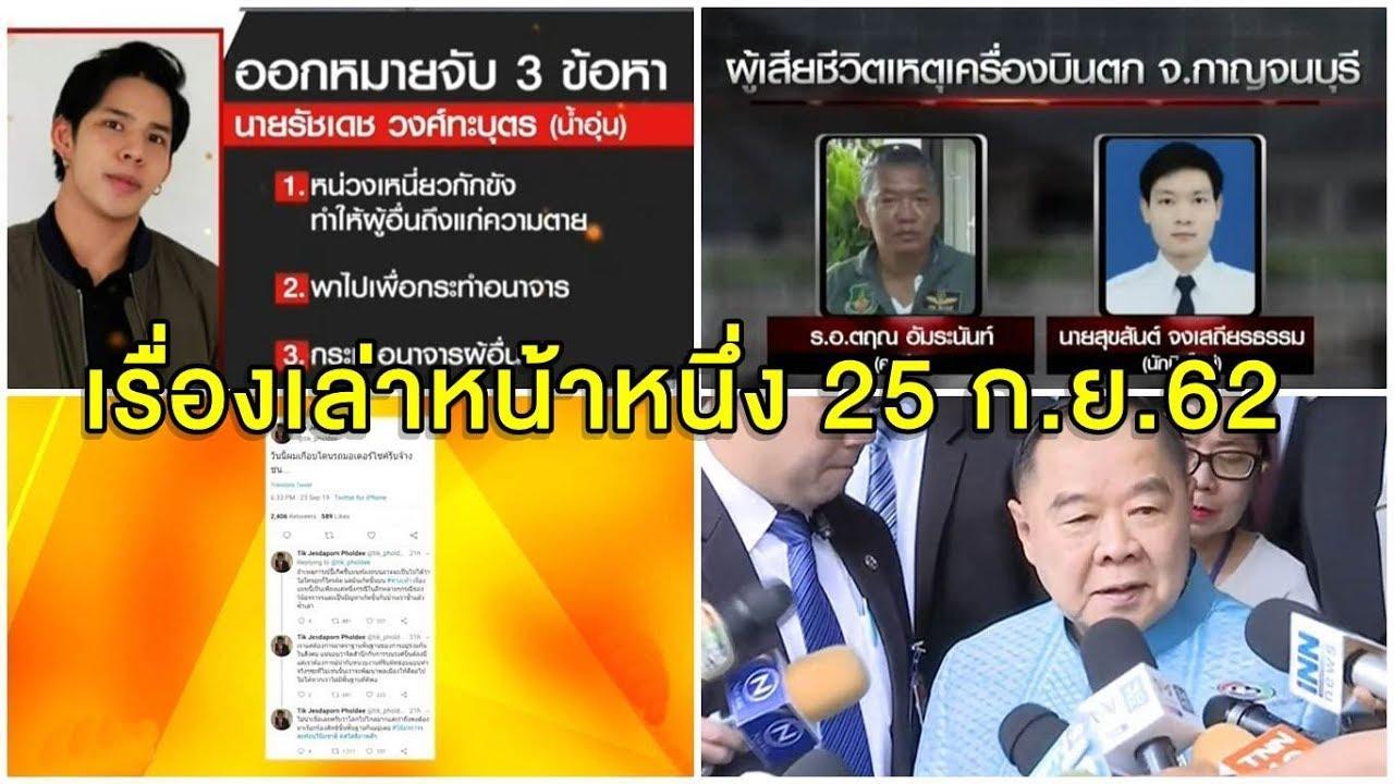 เรื่องเล่าหน้าหนึ่ง 25 ก.ย.62 จับน้ำอุ่นแจ้ง3ข้อหา-เวลาตายลัลลาเบล-ศาลสั่งประหารชีวิตส.ส.เพื่อไทย