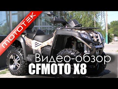 Квадроцикл CFMOTO X8 | Видео Обзор | Обзор от Mototek