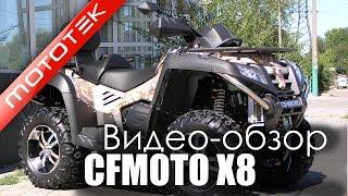 Квадроцикл CFMOTO X8 | Видео Обзор | Обзор от Mototek(Квадроцикл CFMOTO X8 Видео Обзор Тест Драйв CFORCE 800 MAX XT от Mototek, он же X8 Terralander Ссылка на товар Сф Мото http://goo.gl/C62ob8., 2015-11-04T16:26:02.000Z)