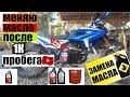 Gambar cover Замена масла спустя 1000км в 172FMM моторе мотоцикла Motoland XR-250 ENDURO
