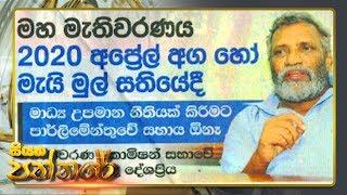 Siyatha Paththare | 27.11.2019 | Siyatha TV Thumbnail