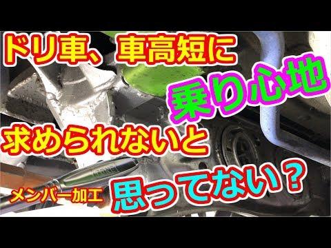 加工対策の繰り返し?車高短でもしっかり走れる足回りの加工から使用部品まで詳しく紹介する!JZX100車高短入門動画