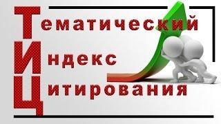 Заработок на сайте ТИЦ сайта(Заработок на сайте ТИЦ сайта. Узнай ТОП-5 способов заработка в Интернете http://ingenerhvostov.ru/dengi. Трафик это кровен..., 2016-04-26T11:58:54.000Z)
