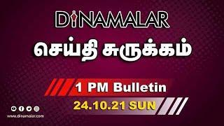 செய்தி சுருக்கம் | 1PM | 24-10-2021 | Short News Round Up | Dinamalar