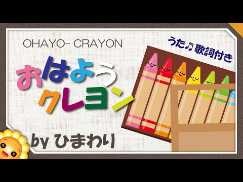 Japanese children's song 【Good morning crayon】by Himawari