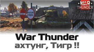 Aхтунг, Tiger II / АБ / War Thunder