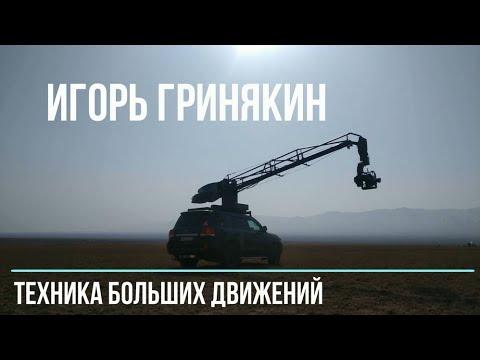 Игорь Гринякин -  Техника Больших Движений