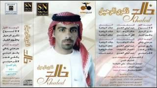 الفنان خالد الزواهره  / يكفي هجر