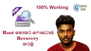 Photos Recovery Software for Android Devices   Sinhala