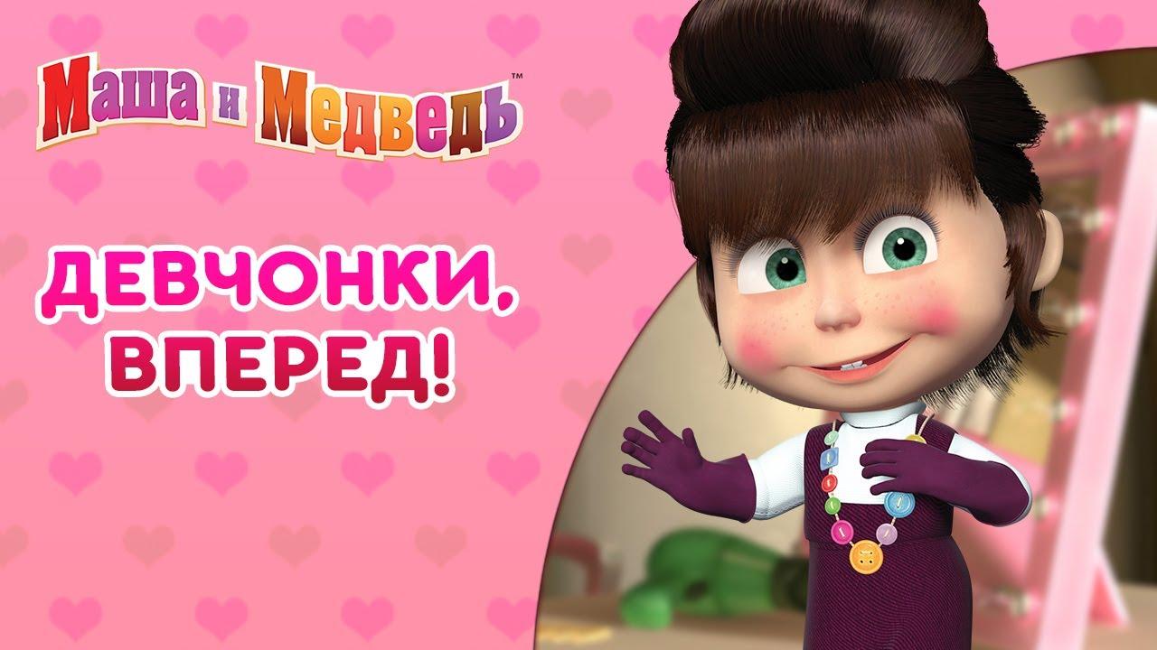 Маша и Медведь 🐻👭 Девчонки, вперед! 🦸♀️🌺Сборник самых смешных серий про Машу 🎬