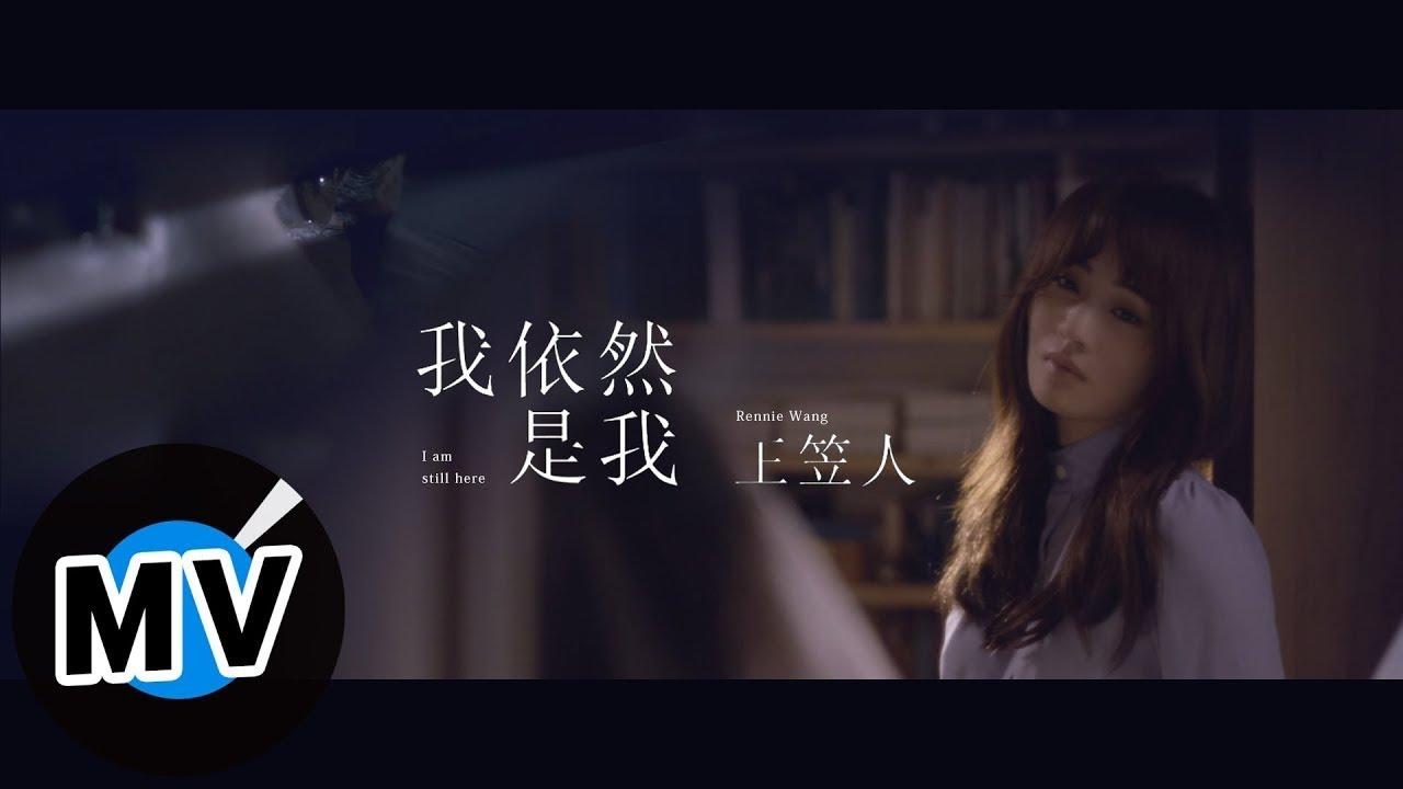 王笠人 Rennie Wang - 我依然是我 I'm Still Here(官方版MV)- 電視劇《我的男孩》插曲,電視劇《醉玲瓏》片尾曲 ...