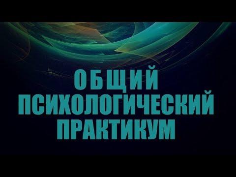 Общий психологический практикум. Лекция 1. Предмет и задачи психологического практикума
