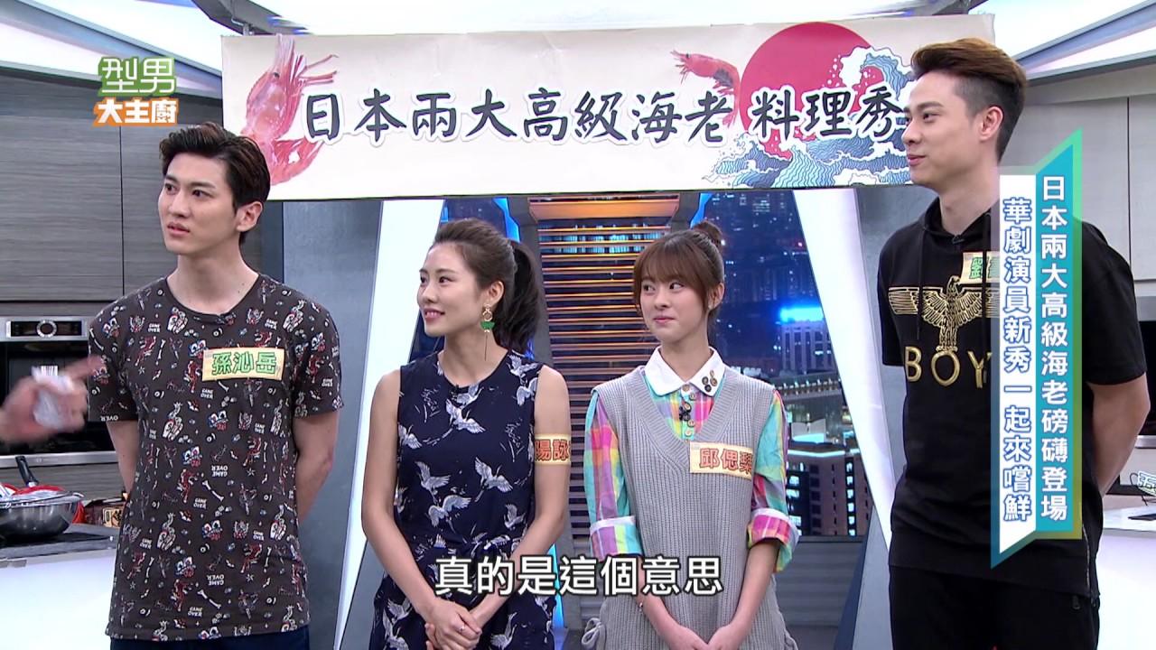 三立華劇「真情之家」主要演員宣傳「」【型男大主廚】 - YouTube