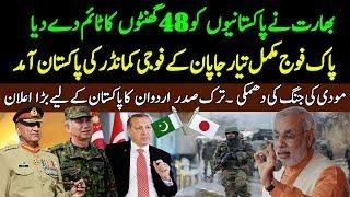 ALIF NAMA Latest Headlines| Turkey President Recep Tayyip Erdogan big announcement about pakistan