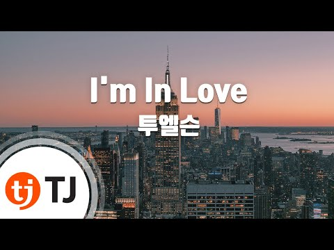 [TJ노래방] I'm In Love - 투엘슨 ( 2LSON ) / TJ Karaoke