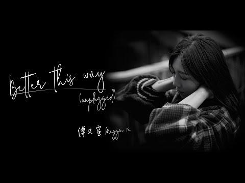 傅又宣 Maggie Fu - Better This Way (Unplugged) 不插電版