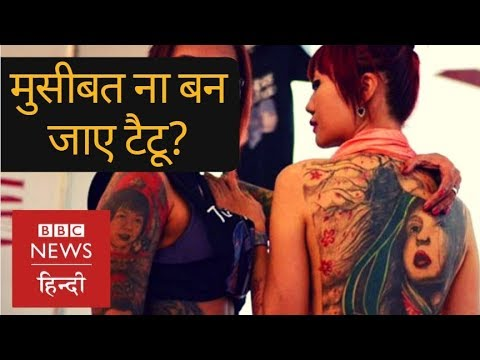 How Tattoo can become a Big Trouble? (BBC Hindi)