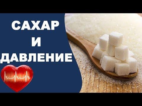 Как сахар влияет на давление, повышает или понижает его