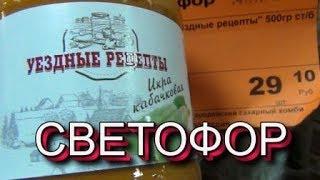 СВЕТОФОР ПРОДУКТЫ/ОБЗОР ПОЛОЧЕК И ОТВЕТ НА ВОПРОСЫ/Декабрь 2018
