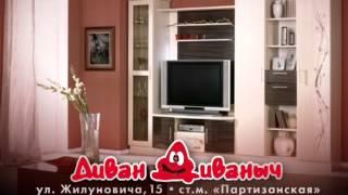 Диван-Диваныч, Магазин «Хороший Сервис»(, 2013-11-26T10:56:00.000Z)