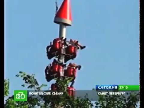 Смотреть Авария на атракционе в Санкт-Петербурге. Репортаж НТВ онлайн