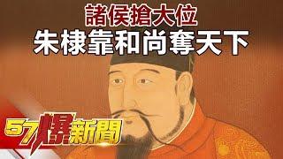 諸侯搶大位 朱棣靠和尚奪天下《57爆新聞》精選篇 網路獨播版
