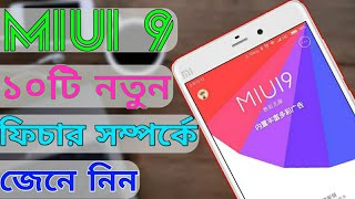 Top 10 Miui 9 new Features on Redmi note 4 | full explained | in Bangla