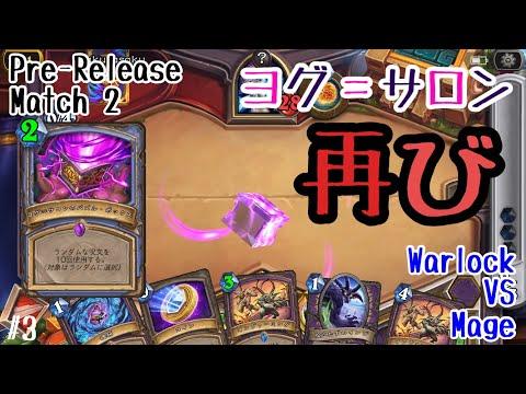 【ハースストーン】ヨグ=サロン・再び。ランダム地獄のウルドゥム:Warlock VS Mage(Hearthstone:Pre-Release Match 2)[Saviors of Uldum#3]