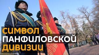 Знамя Панфиловской дивизии пронесут по 40 городам Казахстана