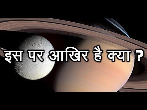 NASA Confirms the Possibility of Alien Life on the Moon of Saturn | शनि के उपग्रह में एलियन
