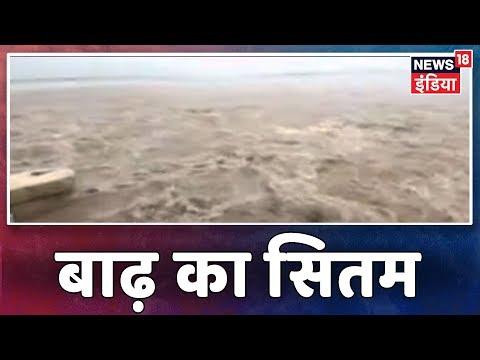 Nepal: कोसी बैराज में पानी बढ़ने से 36 गेट खोले गए, Bihar के 8 ज़िलों में नेपाल का पानी