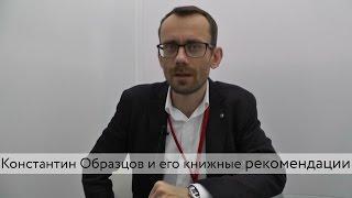 Костянтин Зразків і його книжкові рекомендації