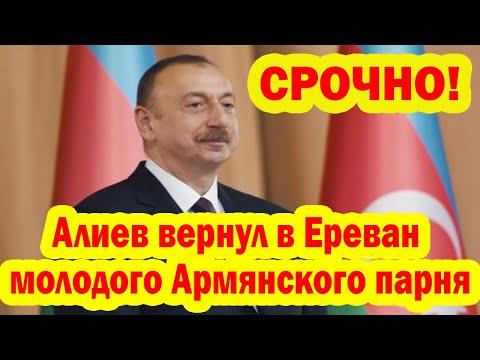 Алиев вернул в Ереван молодого Армянского парня
