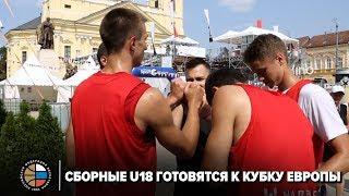 Сборные U18 готовятся к Кубку Европы