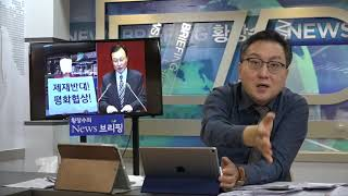 이해찬, 「문-시진핑 중국식 북핵해법에 동조」 언급. 이게 문재인의 최종 북핵해법? [세밀한안보] (2017. 12. 08) 4부
