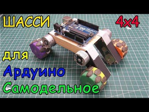 Самодельное шасси 4х4 для ардуино робота.
