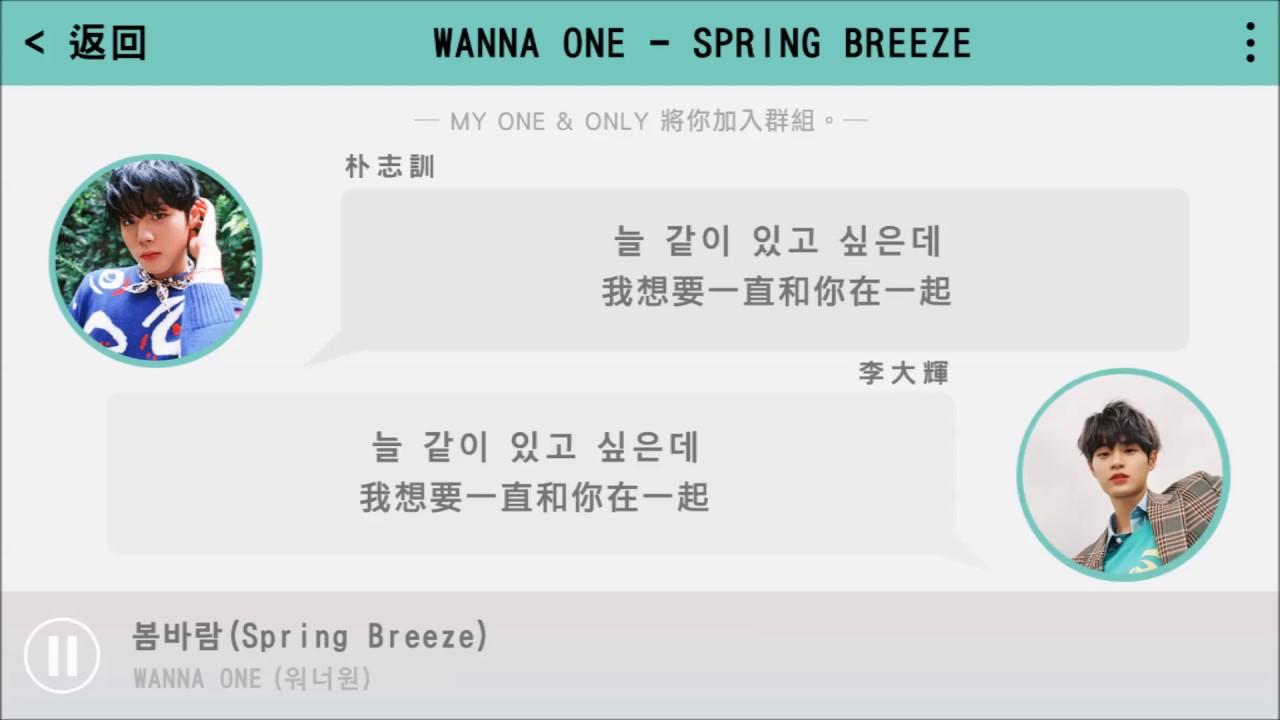 Wanna One - 春風 Spring Breeze 認聲中文應援歌詞 - YouTube