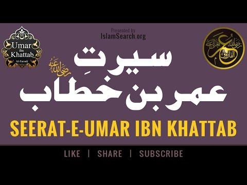 Seerat -e- Umar ibn Khattab ┇ Second Caliph of Islam ┇ Khulfa-e-Rashideen ┇ IslamSearch.org